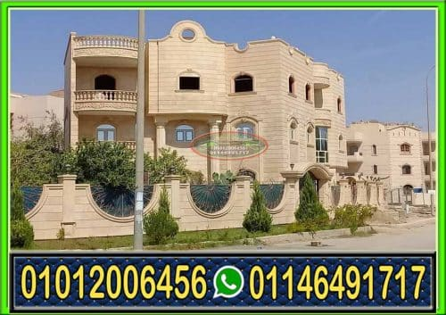 اسعار وانواع حجر تشطيب واجهات منازل مصرية مودرن 2021