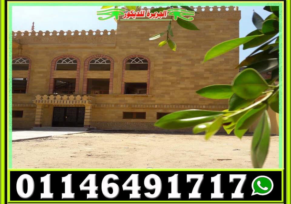تشطيب واجهات مساجد حجر هاشمى 01146491717