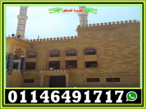 تشطيب واجهات مساجد حجر هاشمى