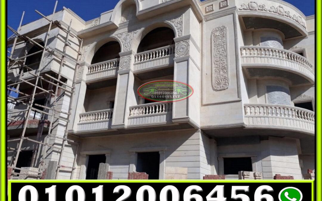 ديكور واجهات فلل حجر هاشمى 01012006456