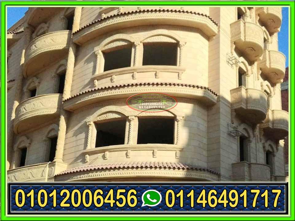 عيوب الحجر الهاشمى فى تشطيب واجهات المنازل 01146491717