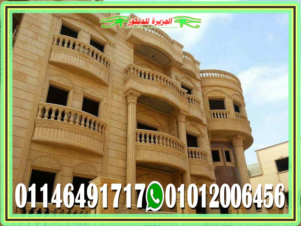 اشكال الحجر الهاشمى وتصميم ديكور واجهات 01012006456